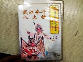 中国京剧音像集萃  截江夺斗八大锤  1CD
