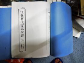 江苏历代方志全书11 小志部 官署厂局 南京太仆寺志