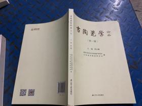 古陶瓷学论丛(第一辑)