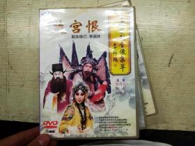 中国京剧音像集萃 楚宫恨 2CD