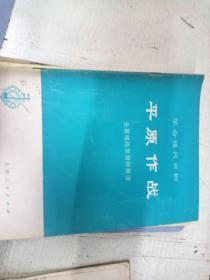 革命现代京剧平原作战