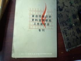 革命印刷印钞史料征集研究工作座谈会专刊