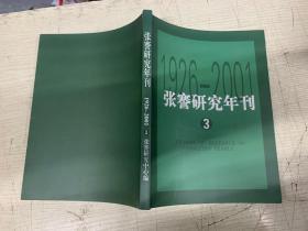 张謇研究年刊(1926-2001年)(3)