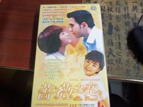 《蔷薇之恋》26片装  dvd超高清版