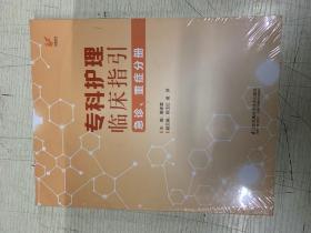 专科护理临床指引(急诊重症分册)