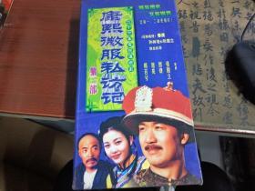 康熙微服私访记第三部VCD