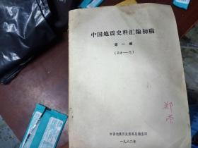 中国地震史料汇编初稿第一编(远古——元)