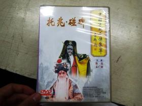 中国京剧音像集萃 托兆碰碑 1CD