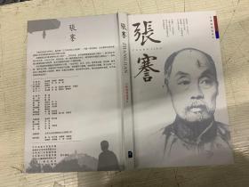 六集电视纪录片:张骞(16开 精装)
