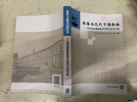 张謇与近代中国社会:第四届张謇国际学术研讨会论文集