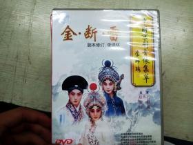 中国京剧音像集萃 金断雷 2CD
