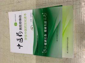 中医药文化科普丛书  全套4本