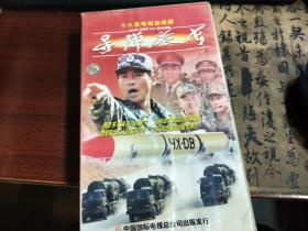 电视剧导弹旅长(18碟)