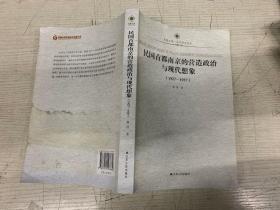民国首都南京的营造政治与现代想象