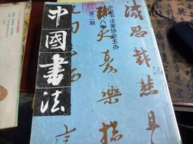 中国书法1988 第二期