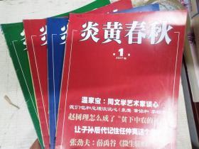 炎黄春秋2007【1、6、7、8】