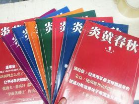 炎黄春秋2008【1、4、7、8、9、10、11】