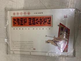 容斋随笔阅微草堂笔记(经典珍藏版) 国学大书院