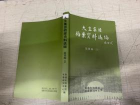 大生集团档案资料选编 2