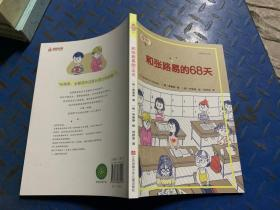黄善美成长小说系列:和张路易的68天