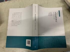 从传统到现代:近代中国史节点考察/南京大学史学丛书