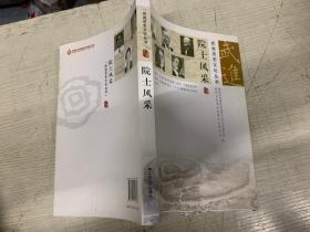 武进历史文化丛书:院士风采