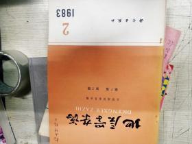 地层学杂志1983  第7卷第2、3、4期