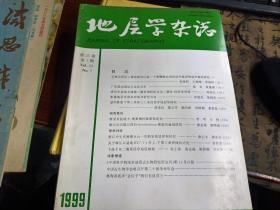 地层学杂志1999 第23卷第2期