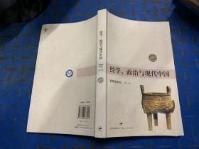 经学、政治与现代中国:思想史研究 第三辑