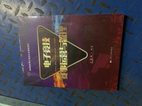 电子竞技赛事运营与管理/高等院校电子竞技专业课程用书
