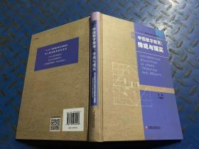华人数学教育研究系列 中国数学教育:传统与现实(附光盘)