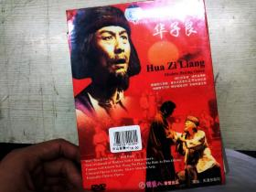DVD 光盘 现代京剧 华子良
