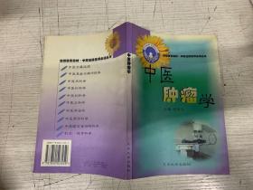 中医肿瘤学 东南大学【原版内页干净】