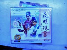 锡剧,夜明珠 3CD