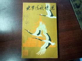 北京清代传说