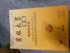 吉林大学学报 地球科学版  (1.3.5.6.)4本合售