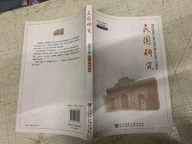 民国研究 总第22辑 2012年秋季号