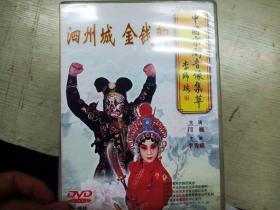 中国京剧音像集萃  泗州城 金钱豹  1CD