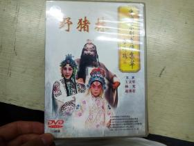 中国京剧音像集萃 野猪林 2CD