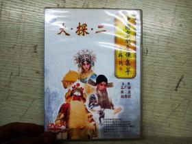 中国京剧音像集萃  大 探 二   2CD