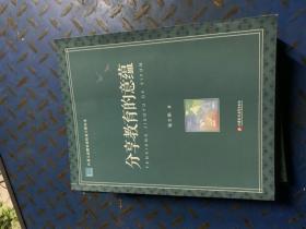 江苏人民教育家培养工程丛书(7册合售)