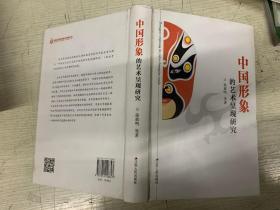 中国形象的艺术呈现研究