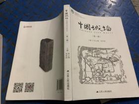 中国城墙(第一辑)