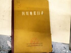 四川地震目录