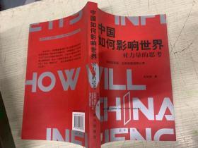 中国如何影响世界:对力量的思考
