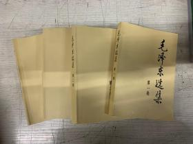 毛泽东选集1-4卷 91年版