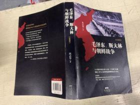 毛泽东、斯大林与朝鲜战争沈志华