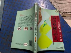 野史正读:荒唐时代的个人欲望·品读清朝的野史