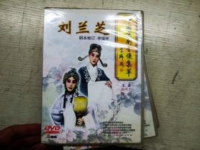 中国京剧音像集萃 刘兰芝 2CD