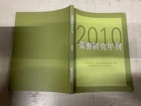 张謇研究年刊(2010)